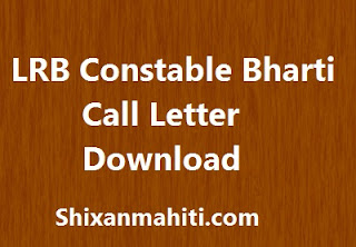 LRB Constable Bharti Call Letter Download