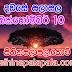 Lagna Palapala Ada Dawase  | ලග්න පලාපල | Sathiye Lagna Palapala 2020 | 2020-10-10