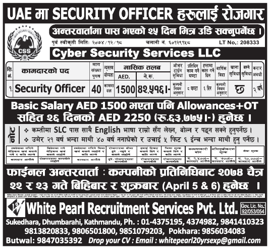 Jobs in UAE for Nepali, Salary Rs 63,775