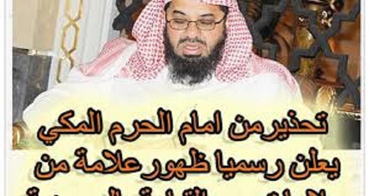 عاجل : امام الحرم المكي يعلن رسميا ظهور علامة من علامات يوم القيامة في السعودية