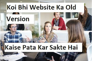 Koi Bhi Website Ka Old Version Kaise Pata Kar Sakte Hai