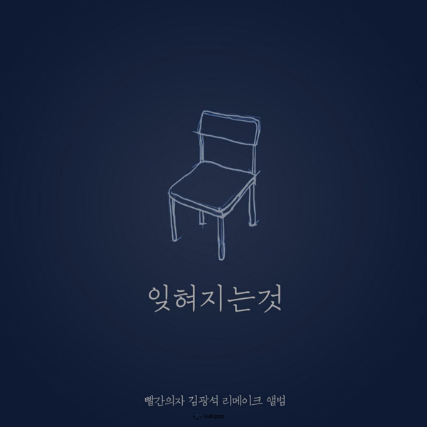 [Single] RED CHAIR – 잊혀지는 것