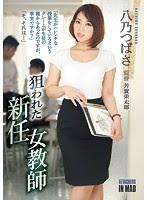 ATID-320 狙われた新任女教師 八乃
