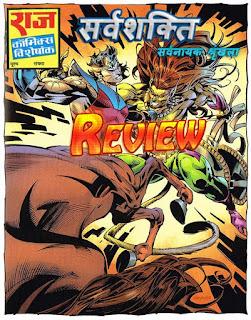 Review-Sarvashakti-Raj-Comics-Sarvnayak-Series-Pic-1
