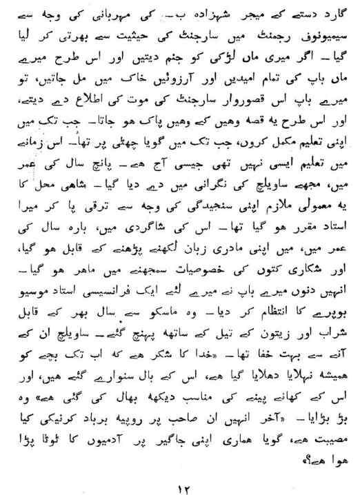 Russian Story in Urdu