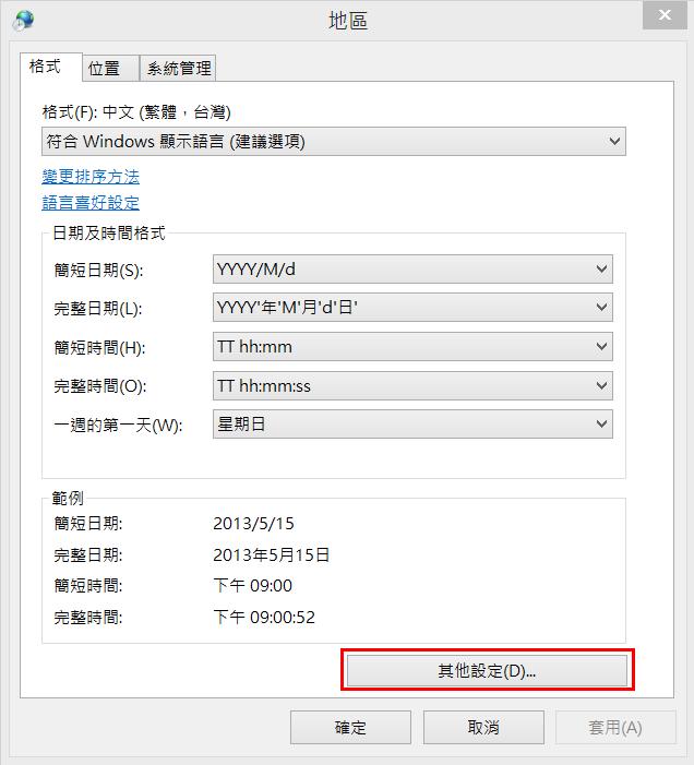 古之技術必有師。: S小魚仔S Office 2010 Excel 逗點分隔 (CSV)