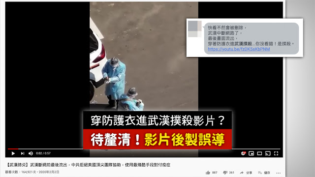 武漢中斷網路 穿著防護衣進武漢撲殺 youtube 謠言 影片