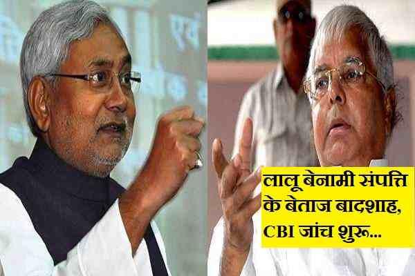 exposed-why-nitish-kumar-demand-action-on-bemani-sampatti