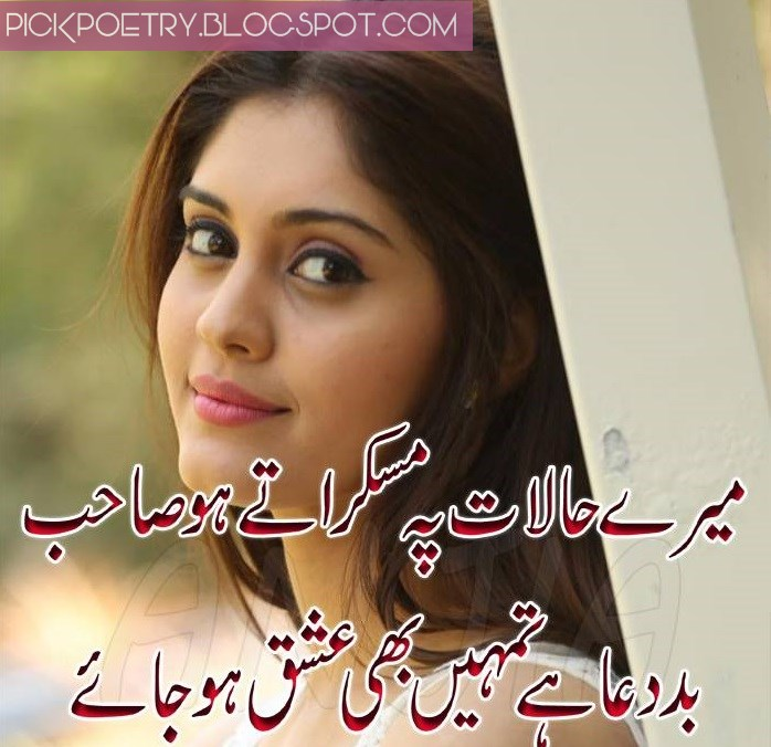 Poetry: Best 2 Lines Urdu Love Shero Shayari Pics