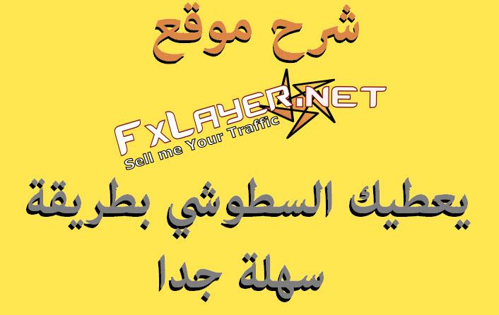 fxlayer.net