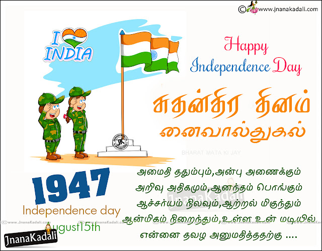 Online best independence day tamil greetings with poems Swatantriya dinam wishes quotes images in Tamil font latest Independence day wishes hd wallpapers quotes in Tamil font Independence day Speeches in Tamil Independence day Greetings Quotes Wishers in Tamil font