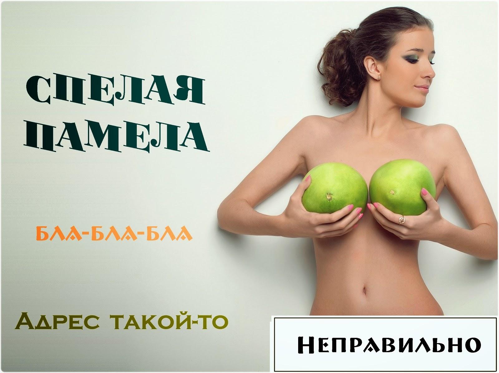 девушка с грудью
