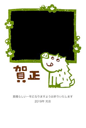 猪と大きな写真フレームの芋版年賀状 (亥年)