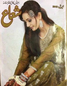 Shuaa Digest April 2019 Free Download