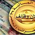 اعلان وظائف 2019 مصلحة الضرائب المصرية