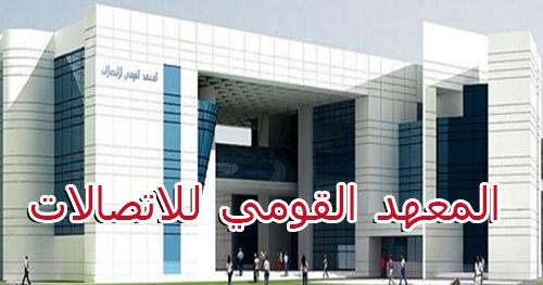 وظائف المعهد القومي للاتصالات يطلب موظفين جدد والتقديم حتى 30 / 9 / 2018