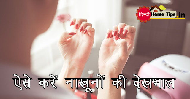 Nail Care, home remedies