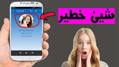 هذا التطبيق الخطير يقوم بالتجسس على مكالماتك الهاتفية دون علمك ! شيئ خطير جرب بنفسك