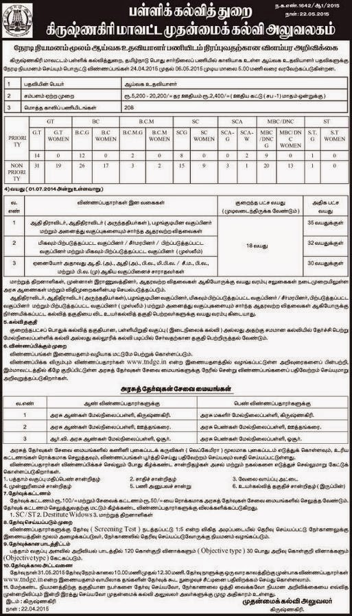 Krishnagiri District CEO Govt School Lab Assistant Recruitments (www.tngovernmentjobs.in)
