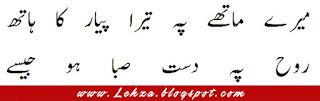 Mery Maaty Pa Tera Pyar Ka Haath Rooh Py Dast-e-Saba Ho Jaisy
