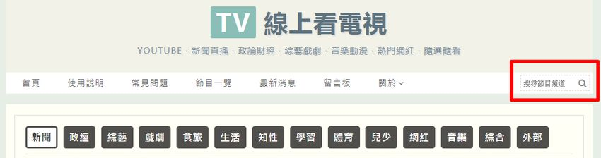 search-program-1.jpg-站內搜尋節目頻道功能上線