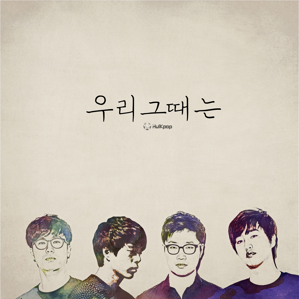 [Single] The Vinylhouse, Jeon Gun Hwa – 우리 그때는
