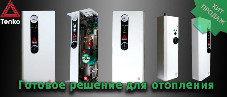 Tenko - готовое решение для отопления