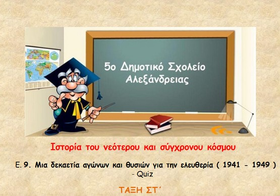 http://atheo.gr/yliko/isst/e9.q/index.html
