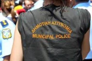 ΑΣΕΠ: Οριστικοί πίνακες κατάταξης Δημοτικής Αστυνομίας