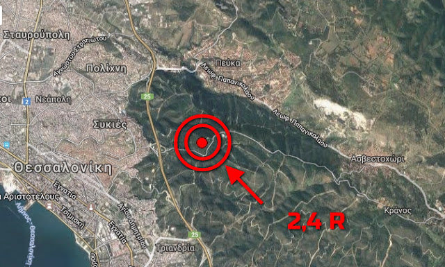 2,4 Ρίχτερ ανησύχησαν τη Θεσσαλονίκη