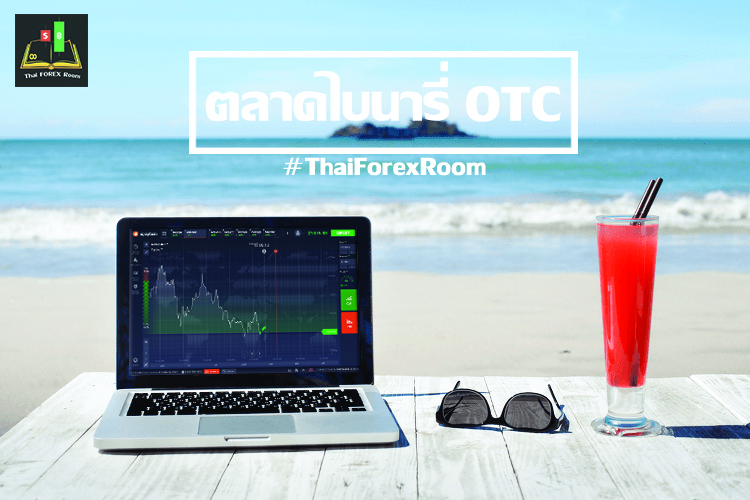 What is otc in binary options