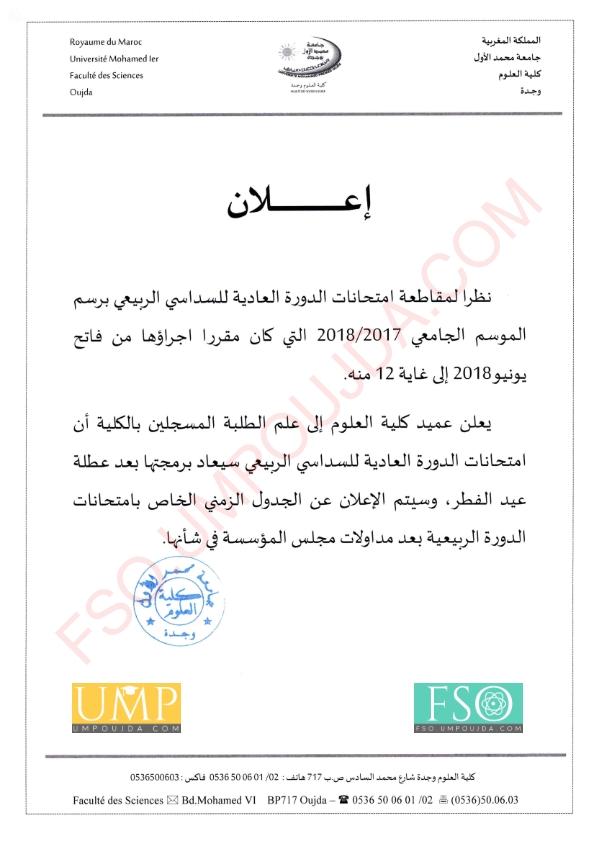 إعلان: تأجيل امتحانات الدورة العادية للسداسي الربيعي 2017/2018