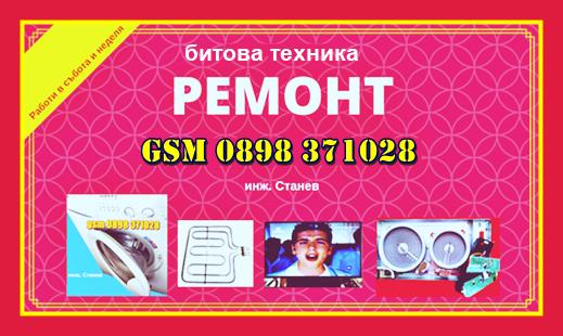 ремонти на пералня,ремонт,телевизор,сервиз,битова техника, пералня,