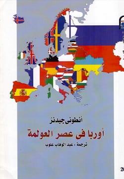 تحميل كتاب أوروبا في عصر العولمة pdf - أنطوني جيدنز