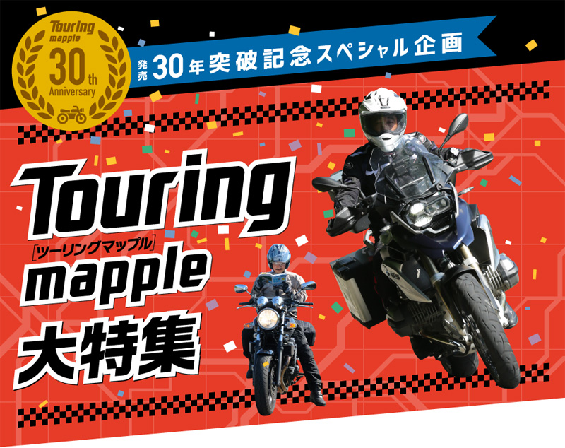http://www.mapple.co.jp/mapple/column02/odekake/touring30.html