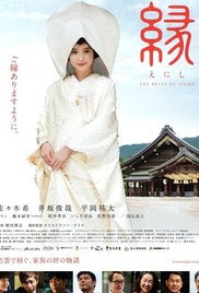 Enishi: The Bride of Izumo (2015)