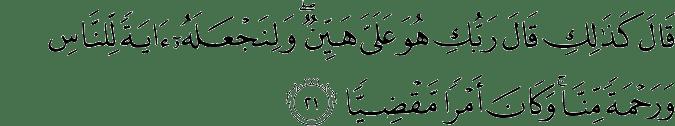 Surat Maryam Ayat 21