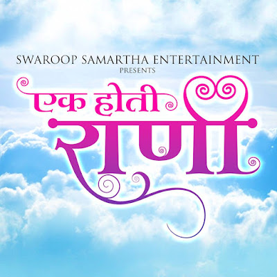 Ek Hoti Rani Movie Trailer - New Marathi Movie - starring Aniket Vishwasrao, Namrata Gaikwad, Santosh Juvekar, Uday Tikekar, Megha Dhade and many more.