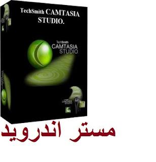 تنزيل برنامج Camtasia Studio  اخر اصدار 2020 لتصوير الشاشه و لعمل شروحات الفيديو