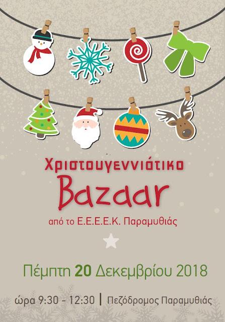 Την Πέμπτη το Χριστουγεννιάτικο bazaar του ΕΕΕΕΚ Παραμυθιάς