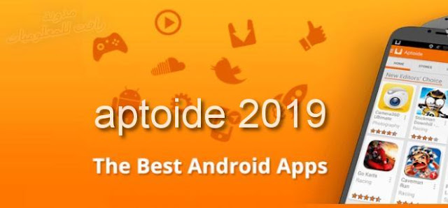 https://www.rftsite.com/2019/01/app-aptoide.html
