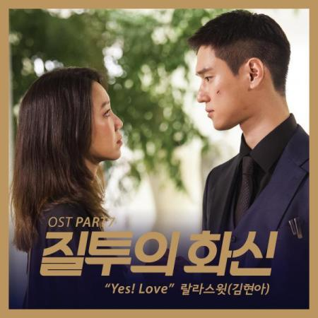 Chord : Kim Hyun Ah (김현아) [Lalasweet (랄라스윗)] - Yes! Love (OST. Jealousy Incarnate)