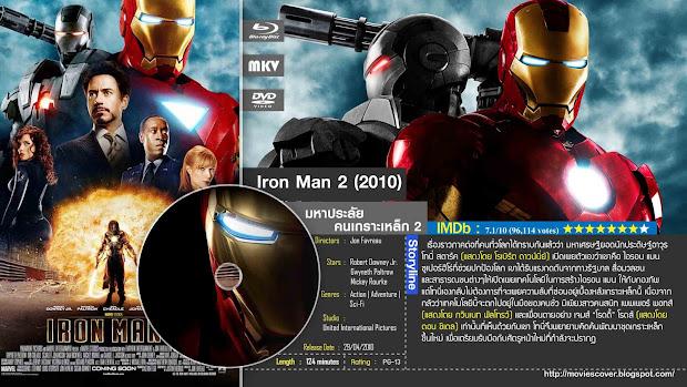 Blizzarradas Iron Man 2 2010 - Year of Clean Water