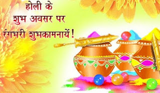 Funny Happy Holi Quotes/Wishes in Hindi Language