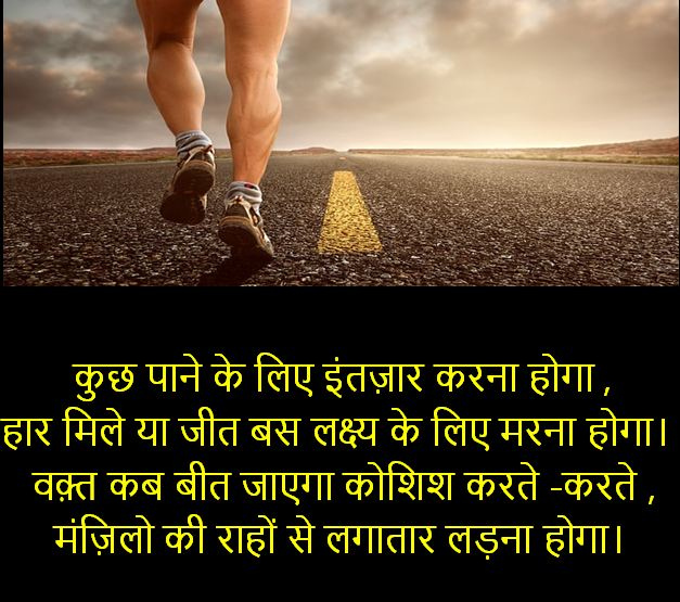 motivational shayari images, motivational shayari images download