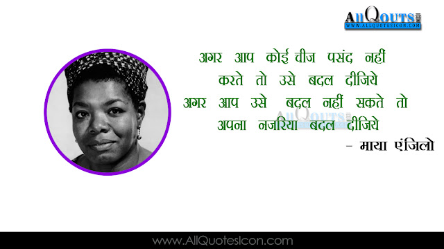 Best-Maya-Angelou-Hindi-quotes-Whatsapp-Pictures-Facebook-HD-Wallpapers-images-inspiration-life-motivation-thoughts-sayings-free