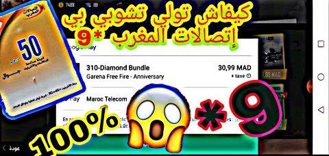 طريقة شراء من بلاي ستور بواسطة إتصالات المغرب *9