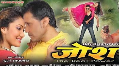 JOSH   New Nepali Full Movie JOSH 2016   Jenisha K.C, Pankaj Khadka