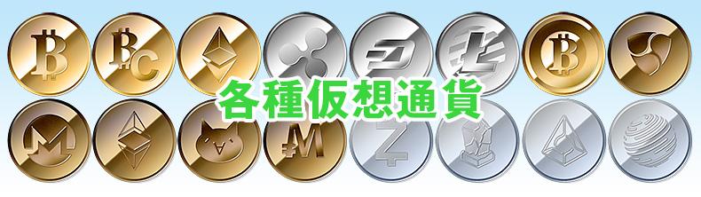 各種仮想通貨フリー素材