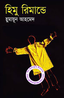 Himu Remand-E by Humayun Ahmed